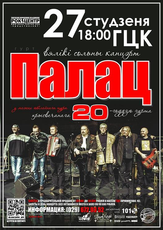 палац1-Homel
